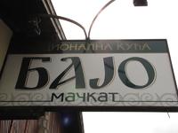 "Кафана ""Бајо"" - Мачкат"