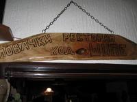 kafana Kod Šipe-Kamenički vis (At Šipa's-Kamenički vis Resort)