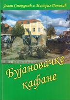 Бујановачке кафане