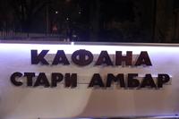 Кафана Стари амбар